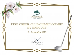 Чемпионат Клуба Pine Creek Club Championship